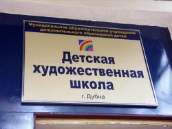 Требования к вывеске образовательного учреждения